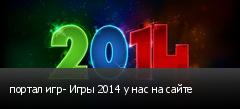 портал игр- Игры 2014 у нас на сайте