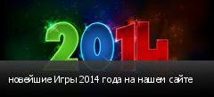 новейшие Игры 2014 года на нашем сайте