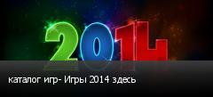 каталог игр- Игры 2014 здесь