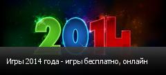 Игры 2014 года - игры бесплатно, онлайн