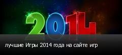 лучшие Игры 2014 года на сайте игр