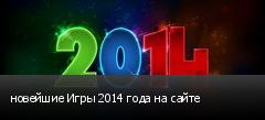 новейшие Игры 2014 года на сайте
