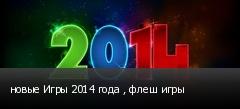 новые Игры 2014 года , флеш игры