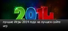 лучшие Игры 2014 года на лучшем сайте игр
