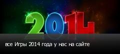 ��� ���� 2014 ���� � ��� �� �����