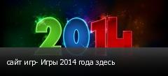 сайт игр- Игры 2014 года здесь