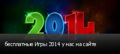 бесплатные Игры 2014 у нас на сайте