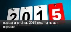 портал игр- Игры 2015 года на нашем портале