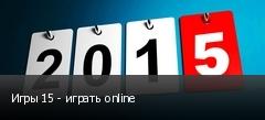 Игры 15 - играть online