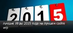 лучшие Игры 2015 года на лучшем сайте игр