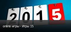 online ���� - ���� 15