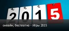 онлайн, бесплатно - Игры 2015