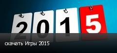 скачать Игры 2015