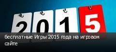 бесплатные Игры 2015 года на игровом сайте