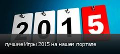 лучшие Игры 2015 на нашем портале