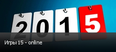 Игры 15 - online