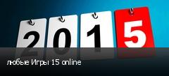 любые Игры 15 online