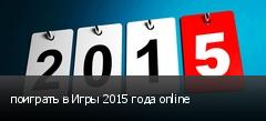 поиграть в Игры 2015 года online