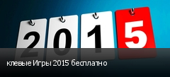 клевые Игры 2015 бесплатно