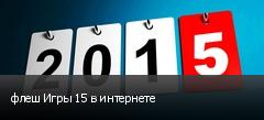 флеш Игры 15 в интернете
