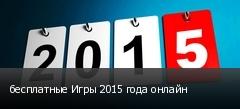 бесплатные Игры 2015 года онлайн