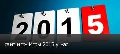 сайт игр- Игры 2015 у нас