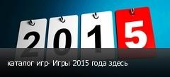 каталог игр- Игры 2015 года здесь