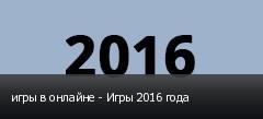 игры в онлайне - Игры 2016 года