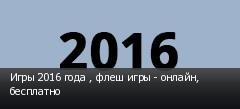 Игры 2016 года , флеш игры - онлайн, бесплатно