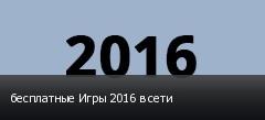 бесплатные Игры 2016 в сети