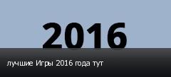 лучшие Игры 2016 года тут