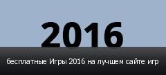 бесплатные Игры 2016 на лучшем сайте игр