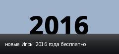 новые Игры 2016 года бесплатно