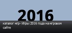 каталог игр- Игры 2016 года на игровом сайте