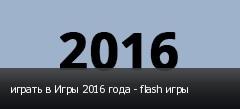 играть в Игры 2016 года - flash игры