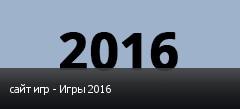 сайт игр - Игры 2016