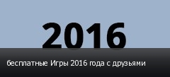 ���������� ���� 2016 ���� � ��������