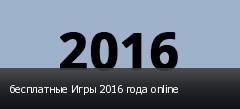 бесплатные Игры 2016 года online