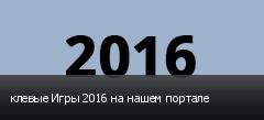 клевые Игры 2016 на нашем портале