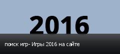 поиск игр- Игры 2016 на сайте
