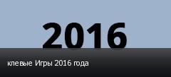 клевые Игры 2016 года