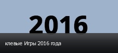 ������ ���� 2016 ����