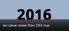 все самые новые Игры 2016 года