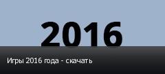Игры 2016 года - скачать