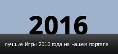 лучшие Игры 2016 года на нашем портале