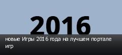 новые Игры 2016 года на лучшем портале игр