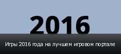 Игры 2016 года на лучшем игровом портале