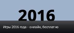 Игры 2016 года - онлайн, бесплатно