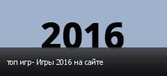 топ игр- Игры 2016 на сайте