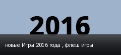 новые Игры 2016 года , флеш игры